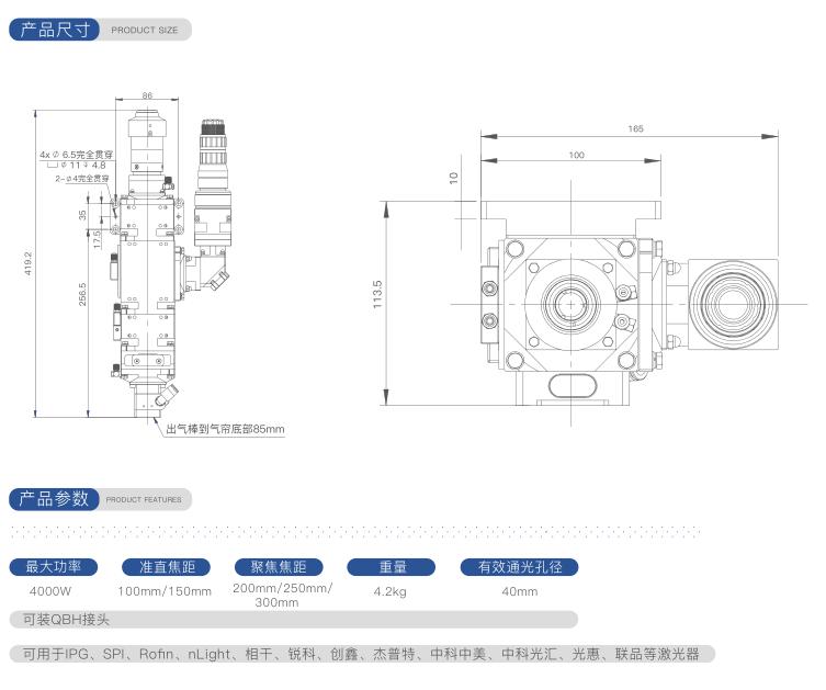 大功率焊接头 ND40