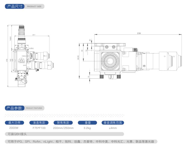 光纤自动调焦切割头NC30