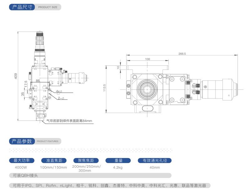 大功率焊接头 ND42