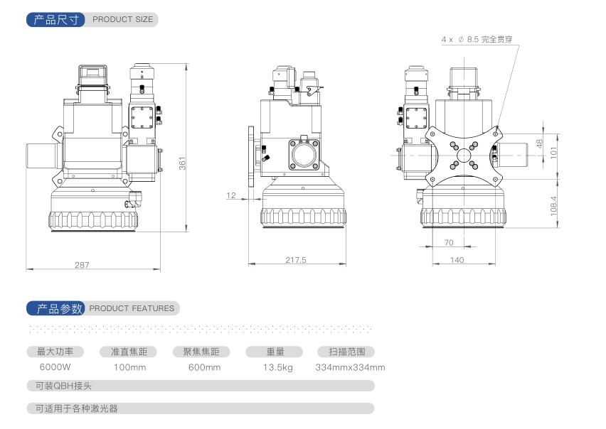 振镜焊接头ND65