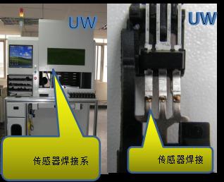 焊接头在汽车传感器的应用