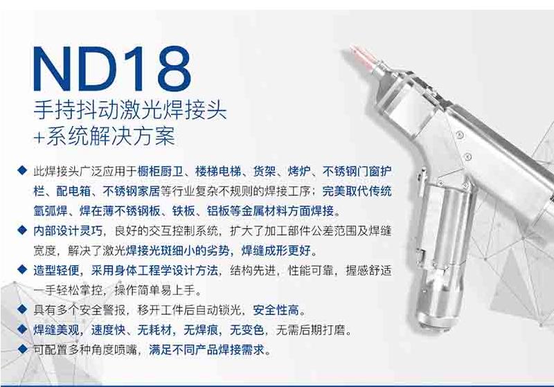 手持激光焊接头ND18介绍