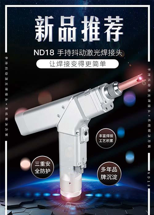 激光焊接头ND18