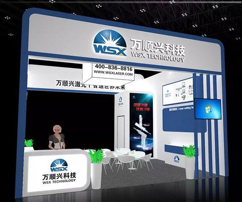 WSX 北京•埃森焊接与切割展览会